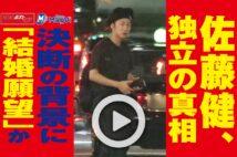 【動画】佐藤健、独立の真相 決断の背景に「結婚願望」か