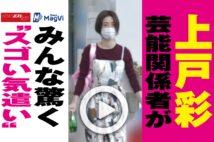 """【動画】上戸彩 芸能関係者がみんな驚く""""スゴい気遣い"""""""