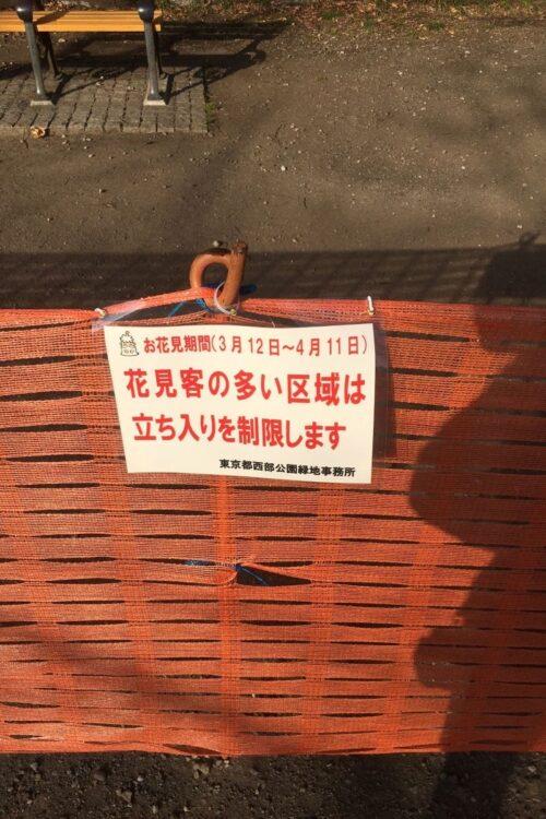 花見客の多いエリアが閉鎖された井の頭公園(筆者撮影)