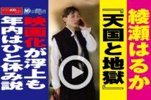 【動画】綾瀬はるか『天国と地獄』映画化が浮上も年内はひと休み説