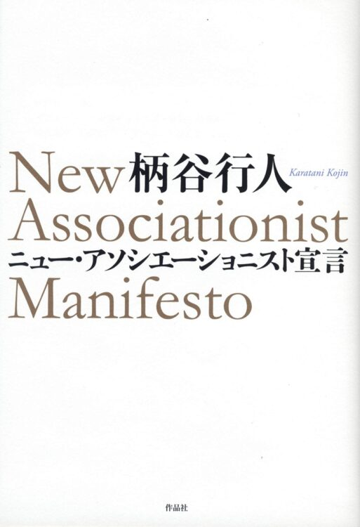 『ニュー・アソシエーショニスト宣言』著・柄谷行人