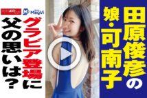【動画】田原俊彦の娘・可南子 グラビア登場に父の思いは?