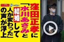 【動画】窪田正孝に「水川あさみと結婚して人が変わった」の声が浮上