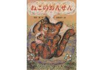 絵品作家でもある室井滋さんがセレクト 動物が登場する絵本5選