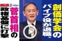 【動画】創価学会のパイプ役が退職、菅首相の政権基盤に打撃