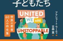 41か国の若者の日常と葛藤 『気候変動に立ちむかう子どもたち 世界の若者60人の作文集』