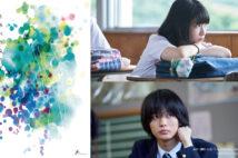 浅野いにおの『うみべの女の子』が実写映画化 思春期の繊細で残酷な恋と性を描く