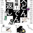 【今週はこれを読め! エンタメ編】豪華ショートショート集『超短編! 大どんでん返し』