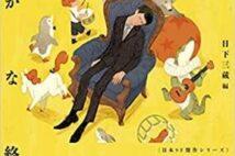 【今週はこれを読め! SF編】埋もれていた傑作を含む、新編集の眉村卓ショートショート集。