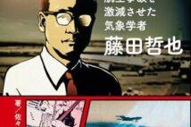 常識を塗り替える研究の数々で航空事故が激減! 世界を救った「Mr.トルネード」の批判を恐れない人生