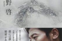 登山家・栗城史多、エベレストに散った生き様から見えてくる「現代社会の暗部」とは