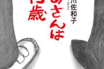 【今週はこれを読め! エンタメ編】1963年へのタイムスリップ小説〜阿川佐和子『ばあさんは15歳』