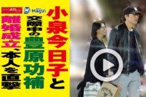 【動画】小泉今日子と交際中の豊原功補 離婚成立、本人を直撃