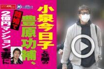 【動画】小泉今日子と交際の豊原功補、離婚で2億円マンションを妻に