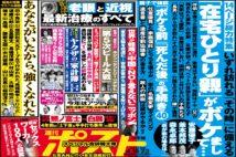 「週刊ポスト」本日発売! 老眼と近視の最新治療ほか