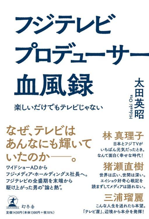 『フジテレビプロデューサー血風録 楽しいだけでもテレビじゃない』著・太田英昭