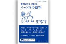 『裁判官だから書けるイマドキの裁判』著・日本裁判官ネットワーク