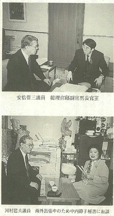 山口県医師連盟ニュース2002年7月10日号で県医師連委員長が中内節子秘書を訪れた
