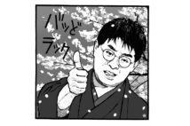 高田文夫氏がこの春に去りゆくものへの思いを語る