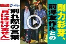 【動画】剛力彩芽、前澤友作氏との別れ際の言葉「月には行けません」
