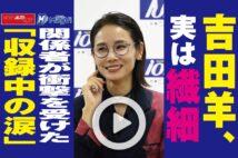 【動画】吉田羊、実は繊細 関係者が衝撃を受けた「収録中の涙」