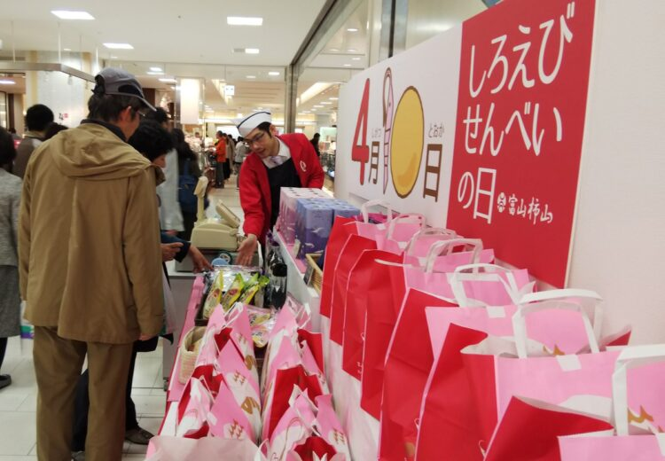 お得な「しろえびせんべい袋」は、記念日イベントでのみ手に入る