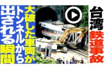 【動画】台湾・鉄道事故 大破した車両がトンネルから出される瞬間