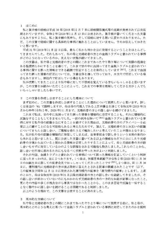 小室さんが公表した文書ページ1
