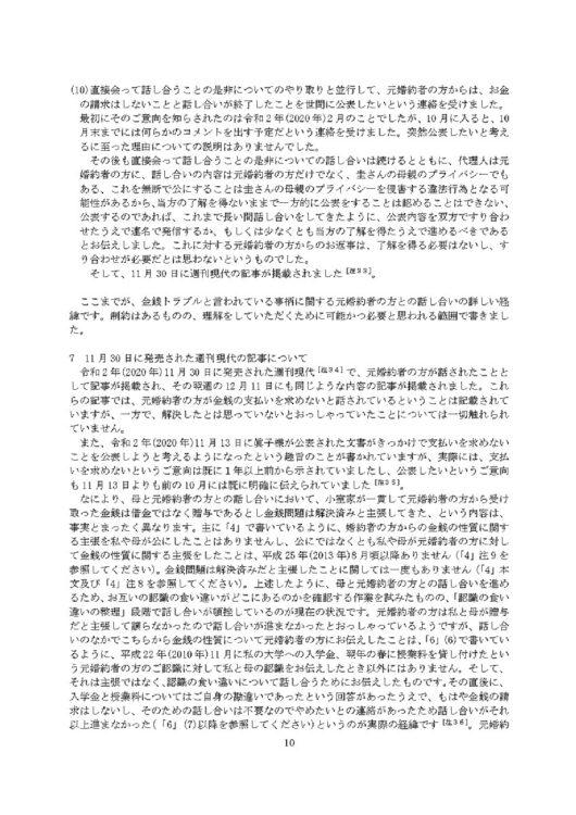 小室さんが公表した文書ページ10