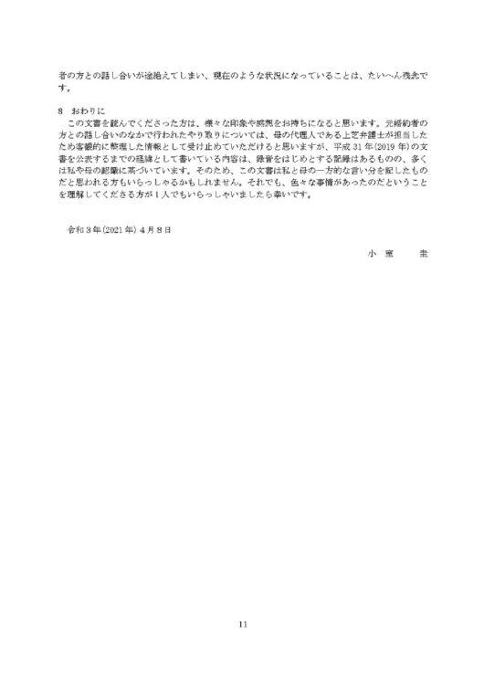 小室さんが公表した文書ページ11