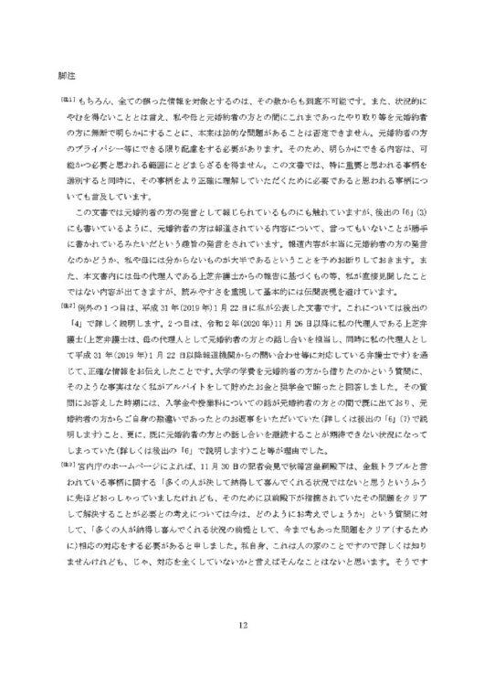 小室さんが公表した文書ページ12