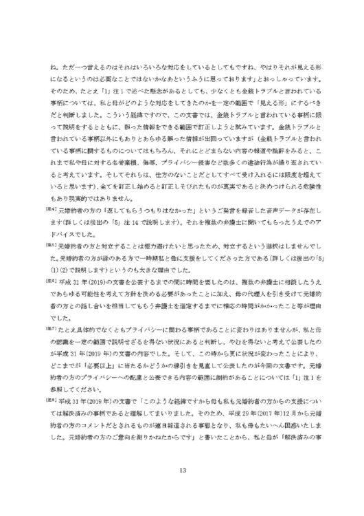 小室さんが公表した文書ページ13