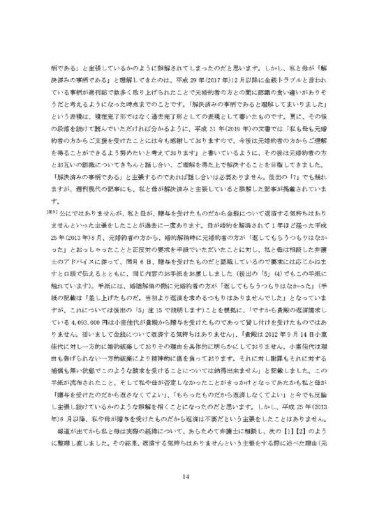 小室さんが公表した文書ページ14