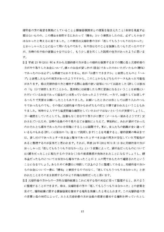 小室さんが公表した文書ページ15