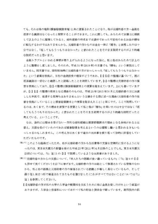 小室さんが公表した文書ページ16