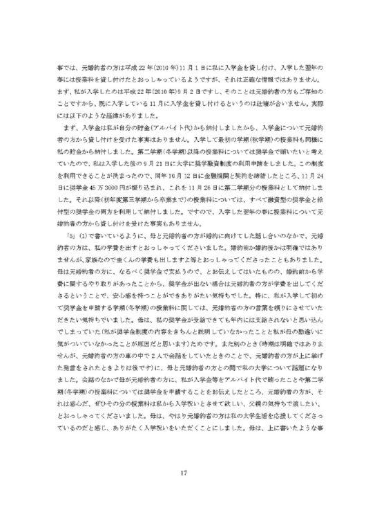 小室さんが公表した文書ページ17