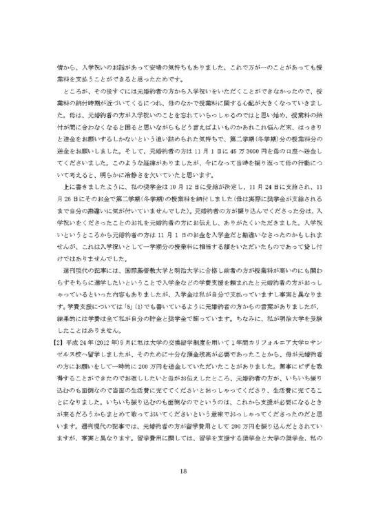 小室さんが公表した文書ページ18