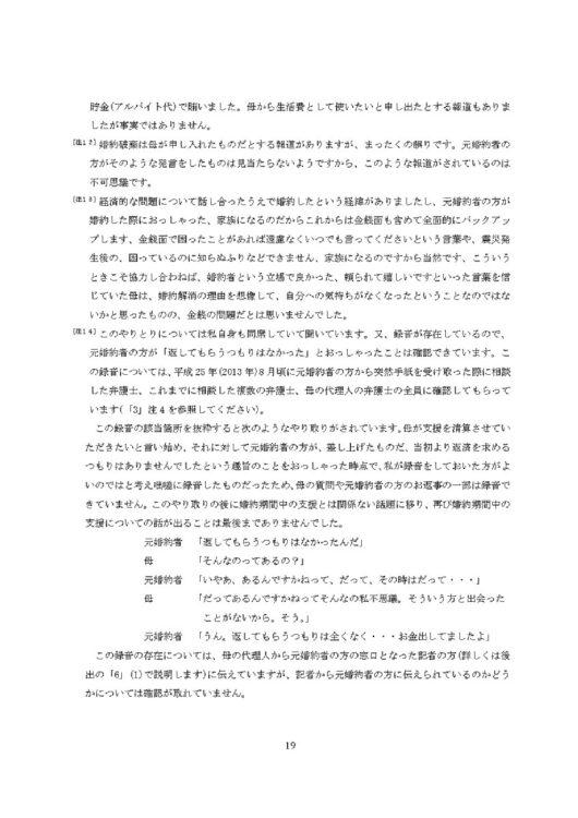 小室さんが公表した文書ページ19