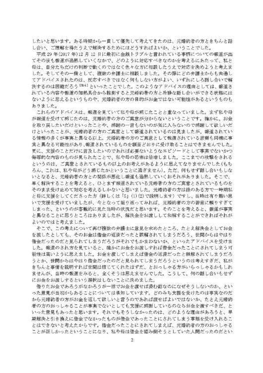 小室さんが公表した文書ページ2