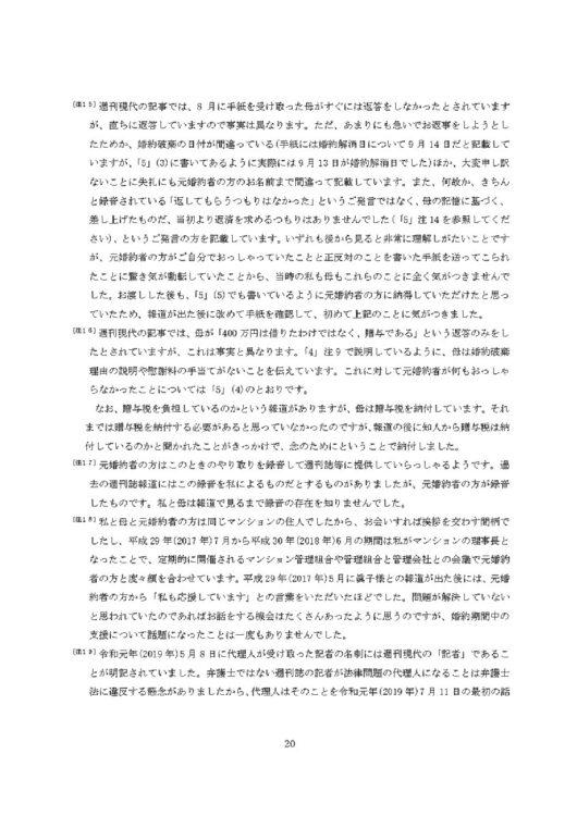 小室さんが公表した文書ページ20