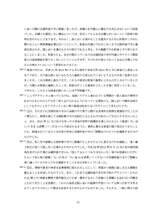 小室さんが公表した文書ページ21