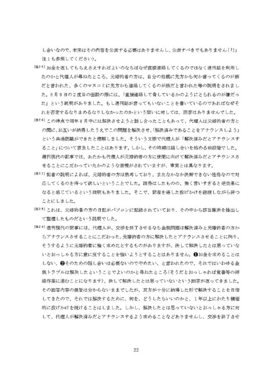 小室さんが公表した文書ページ22