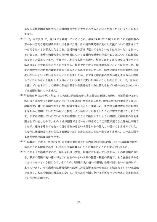 小室さんが公表した文書ページ23