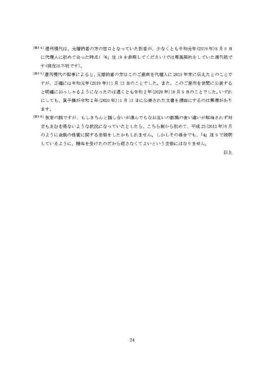 小室さんが公表した文書ページ24
