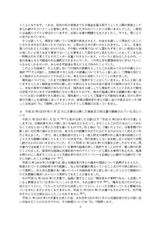 小室さんが公表した文書ページ3