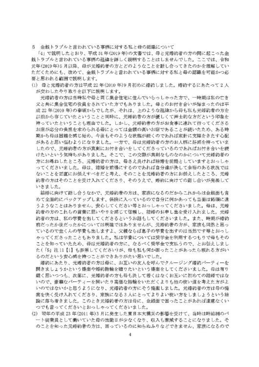 小室さんが公表した文書ページ4