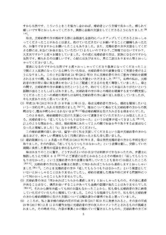 小室さんが公表した文書ページ5