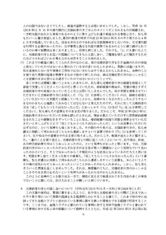 小室さんが公表した文書ページ6