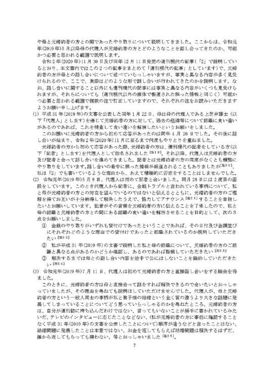 小室さんが公表した文書ページ7