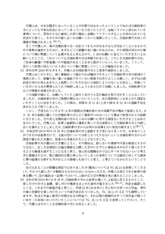 小室さんが公表した文書ページ8